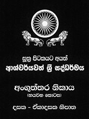 Anguttara Nikaya