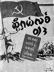 Buddhist Socialism