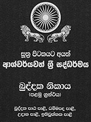 Khuddaka Nikaya