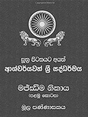 Majjhima Nikaya